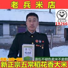 老兵米oe2019新fo五常大米稻花香5kg特级东北黑龙江长粒粳米
