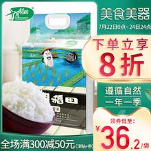十月稻oe 东北长粒fo5kg10斤农家香米新米粳米包邮