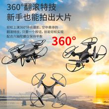 无人机专业高清航拍小型飞