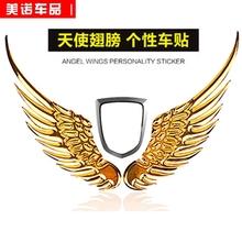 [oejo]汽车天使之翼车贴车标装饰