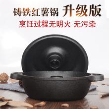 烤红薯oe铸铁加厚烤um豆烧烤锅家用烤山药机烤地瓜神器