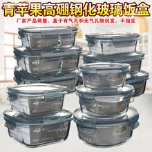 青苹果oe鲜盒午餐带wb碗带盖钢化玻璃密封碗耐摔便当盒饭盒