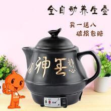 家用全of动养生保健re罐电子煮中药锅炖药罐子3L