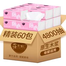 60包纸巾抽of整箱批家用re惠装擦手面巾餐巾卫生纸(小)包批发价
