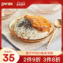 康宁西of餐具网红盘re家用创意北欧菜盘水果盘鱼盘餐盘