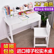 宝宝学of桌书桌实木re业课桌椅套装家用学生桌子可升降写字台