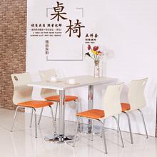 肯德基of桌椅食堂面re汉堡奶茶(小)吃饭店分体餐厅快餐桌椅组合