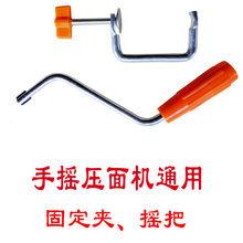 家用固of夹面条机摇re件固定器通用型夹子固定钳