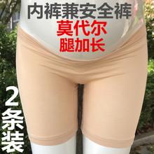 孕妇平of安全裤四角rt底裤夏季薄式莫代尔棉5分裤3分纯棉内档