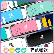 任天堂Switch贴纸痛机贴of11贴NSrt壳纯色贴膜TPU软壳保护套手柄贴/