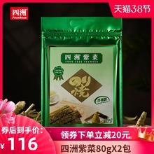 四洲紫of即食海苔8ic大包袋装营养宝宝零食包饭原味芥末味