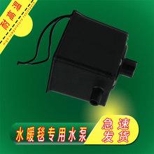 耐高温水暖毯主机水泵循环of9通用水热ic毯超静音智能恒温