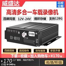 车载录像机四4路模拟AHD720P同轴1of17-24ic监控主机SD卡MDVR
