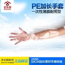美佳馨一次性加长pe手套薄膜塑料食of14加厚耐ic家用透明