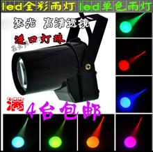 4台以上包邮LED(小)雨灯 (小)射灯of13LEDic吧KTV激光灯 舞台灯光