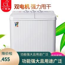 [ofjb]小鸭牌迷你洗衣机小型双桶