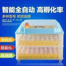 .孵化机全自动鸭蛋家用乳