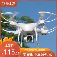 长续航of的机航拍飞ngK高清充电四轴遥控飞机专业学生(小)型玩具