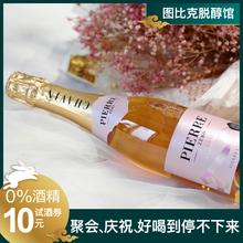 法国原of原装进口葡ng酒桃红起泡香槟无醇起泡酒750ml半甜型