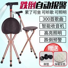老年的of杖凳拐杖多pg杖带收音机带灯三角凳子智能老的拐棍椅