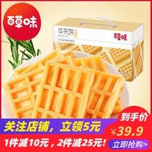 [oftr]【百草味-华夫饼1kg】