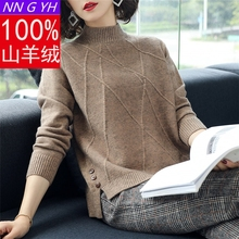 秋冬新of高端羊绒针ve女士毛衣半高领宽松遮肉短式打底羊毛衫
