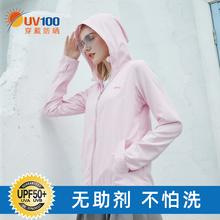 UV1og0女夏季冰md21新式防紫外线透气防晒服长袖外套81019