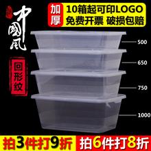 贩美丽og中国风方形si餐盒外卖打包盒快餐饭盒 带盖塑料便当盒
