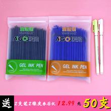 韩韵(小)og生可擦笔笔si黑色0.5中性笔魔摩磨易擦热可擦笔替芯