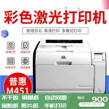 惠普4oh1dn彩色iw印机铜款纸硫酸照片不干胶办公家用双面2025n