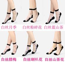 5双装oh子女冰丝短un 防滑水晶防勾丝透明蕾丝韩款玻璃丝袜