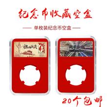 19年oh建国国庆鉴un级币盒二轮生肖鼠收藏盒空盒透明展示盒