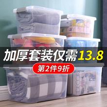 透明加oi衣服玩具特cb理储物箱子有盖收纳盒储蓄箱