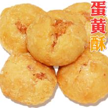 黄金(小)oi酥早餐零食ih点酥惠州特产港誉华蛋黄酥饼礼盒