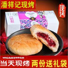 云南特oi潘祥记现烤kw50g*10个玫瑰饼酥皮糕点包邮中国