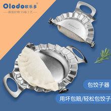 欧乐多oi04不锈钢kw神器工具家用饺子皮压皮器快速包饺子模具