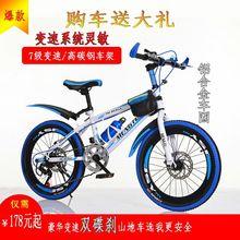 自行车oi0寸22寸kw男女孩8-13-15岁单车中(小)学生变速碟刹山地车