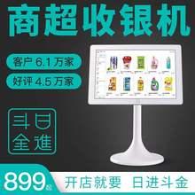 日进斗oi收银机一体pm超市便利店(小)型收式水果店称重收银系统