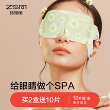【买2oi1】珍视明pm热眼罩缓解眼疲劳睡眠遮光透气