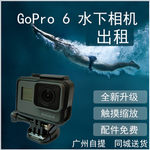 广州GojPro Hij7 /6 出租水下防水相机运动潜水4K租赁黑狗5