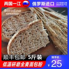 俄罗斯oj装进口(小)麦ij包粉烘焙家用含麦麸5斤装包邮