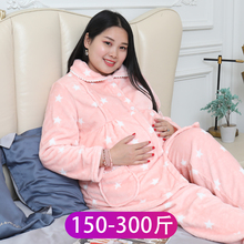 孕妇大oj200斤秋ij月份12产后哺乳喂奶法兰绒睡衣家居服
