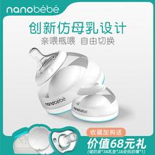 Nanojbebe奶ik婴儿防胀气戒奶断奶神器仿母乳宽口径宝宝奶瓶