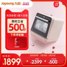 九阳Xoj0全自动家la台式免安装智能家电(小)型独立刷碗机