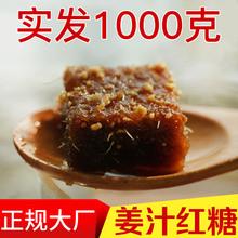 100okg姜汁老红aw块单独(小)包装大姨妈老姜糖块手工生姜黑糖茶