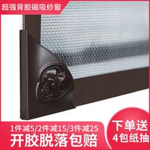 防蚊自ok型磁铁纱窗fu装沙窗网家用磁性简易窗户门帘隐形窗帘