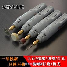 迷你文ok电动雕刻笔qp(小)型切割打孔工具玉石蜜蜡雕刻打磨抛光