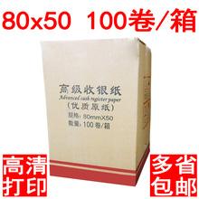 热敏纸ol0x50收to0mm厨房餐厅酒店打印纸(小)票纸排队叫号点菜纸