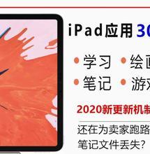 ipad画画软件苹果永ol8更新英语we限素描考研Anki 打包安卓厚