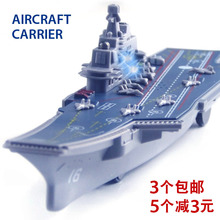 航空母ol模型航母儿we宝宝玩具船军舰声音灯光惯性礼物男孩